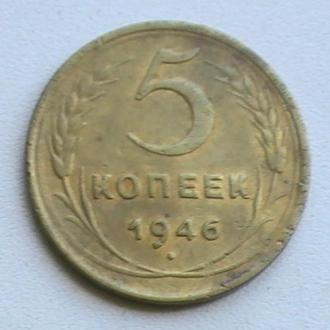 5 Копійок 1946 р СРСР 5 Копеек 1946 г СССР