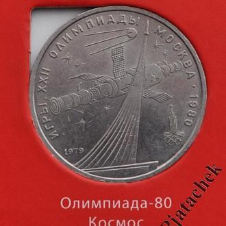 1 рубль Олимпиада-80 Космос 1979 г.