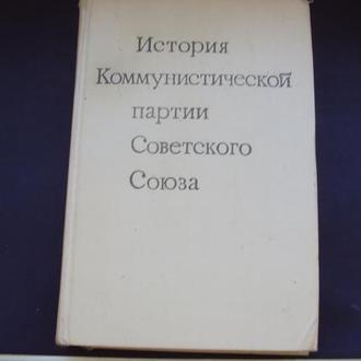 История КПСС. Москва 1970г.