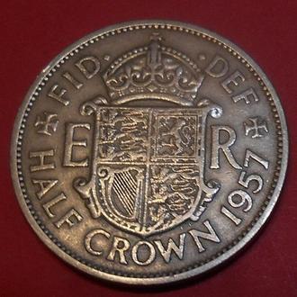 Великобритания 1/2 кроны 1957 год.