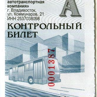 Контрольный Талон Билет Россия г.Владивосток ВК-6