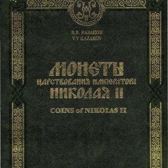 Монеты царствования Николая II - CD