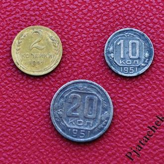 Набор 20, 10  копеек 1951  г  и  2 копейки 1951 г  СССР  одним лотом