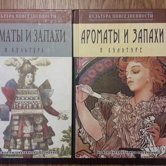 Ароматы и запахи в культуре. Комплект из 2-х книг. Серия: Культура повседневности.