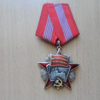 """СССР орден """"Октябрьской революции """"№63959"""