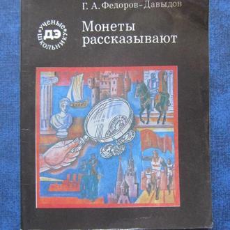 Монеты рассказывают Фёдоров-Давыдов Детская энциклопедия