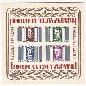 ППУ Підп. пошта України Свобода народам блок, особистості 1952
