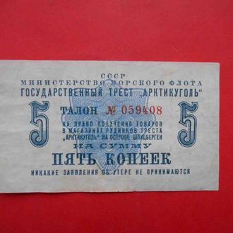ШПИЦБЕРГЕН 1961 Арктикуголь 5 копеек