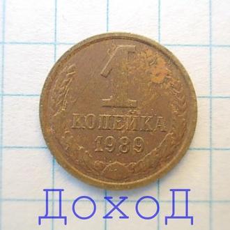 Монета СССР 1 копейка 1989 №18