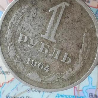 1 рубль 1964 г  СССР