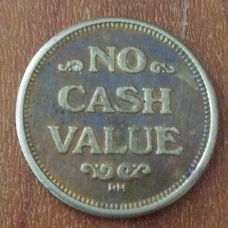 Жетон No cash value