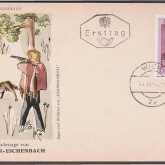 Австрия 1966 ПИСАТЕЛЬ МАРИЯ ЭБНЕР-ЭШЕНБАХ ЛИТЕРАТУРА ОХОТА ОХОТНИКИ СОБАКА РУЖЬЯ ДИЧЬ КПД Mi.1203