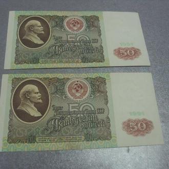 банкнота 50 рублей 1991 год лот 2 шт №21