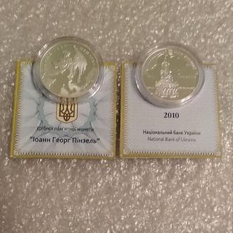 Монета Срібна/Серебряная 5 гривень/гривен Іоанн Георг Пінзель/Иоанн Георг Пинзель 2010
