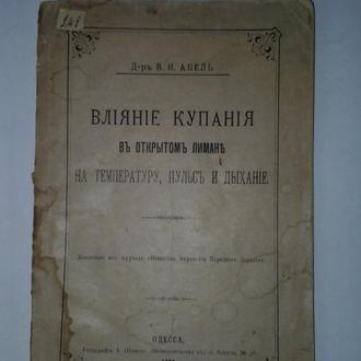 Абель В. И. Д-р. Влияние купания в открытом лимане на температуру, пульс и дыхание. Одесса, 1896.