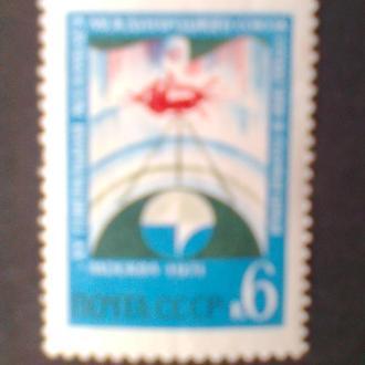СССР  1971г  15 Ассамблея  международного геосоюза