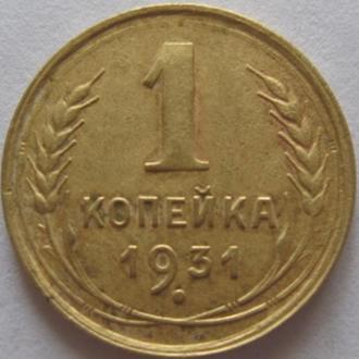1 копейка 1931г.