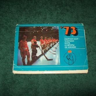 Набор открыток открытка Сборная СССР чемпион мира и Европы по хоккею 1973 СССР