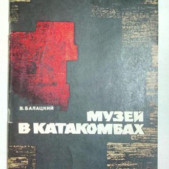 Музей в катакомбах. Путеводитель Одесса 1976г