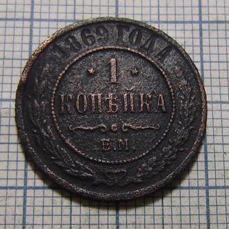 1 копейка 1869 ЕМ (2)