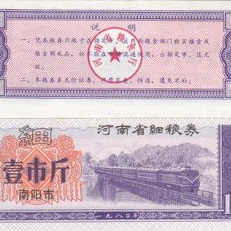 Китай 1 кг Рисовые Деньги 1970 год UNC Пресс