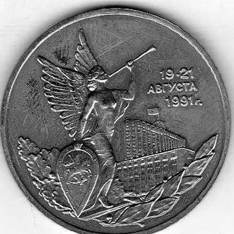 """Россия 3 рубля 1992г """"19-21 августа 1991г"""""""