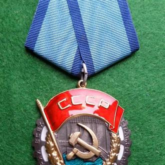 «Орден Трудового Красного Знамени редкий тип КОПИЯ»