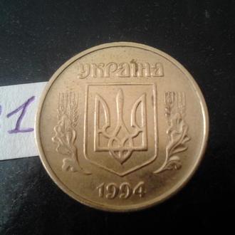 50 копеек 1994 года, Украина. Мелкий гурт (Штамп 1.1АЕм).