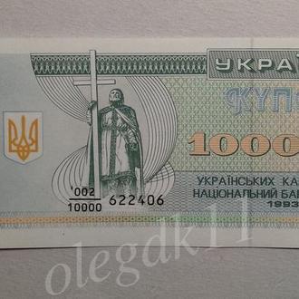 100000 карбованцев / 1993  / Сохран !!! / редкая