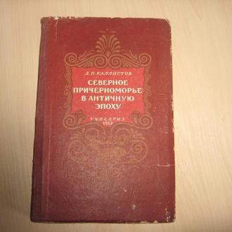 Северное Причерноморье в античную эпоху . Учпедгиз 1952 год Каллистов Д.П.
