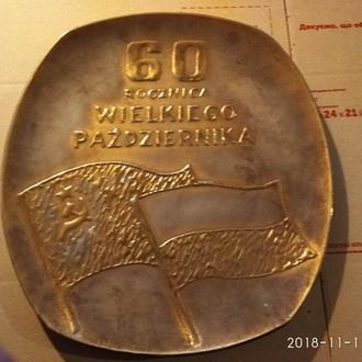 Настенная тарелка ювилейная 60 летие Великого Октября