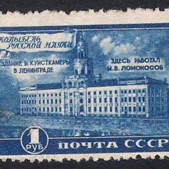 1949 год. Здание Кунсткамеры в Петербурге  СК-1272