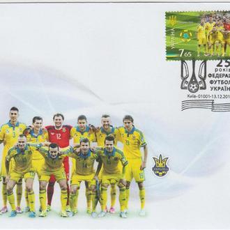 Федерація футболу України - 25 років