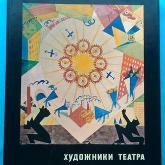 Художники театра. 50 лет советского искусства. 1969 г.