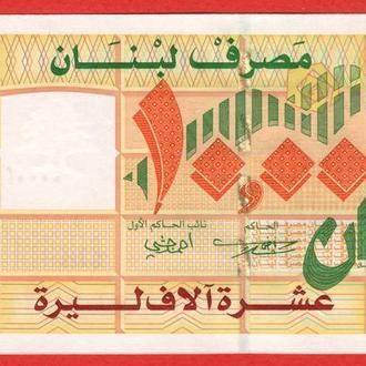 10000 Ливров 2008,(12) Ливан