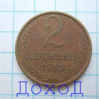 Монета СССР 2 копейки 1985 №3