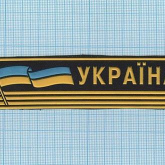 Нашивка ВС Украины. Вооруженные Силы. Флаг. ЗСУ.
