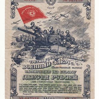 200 рублей 1944 СССР  заем военный,  редкая облигация