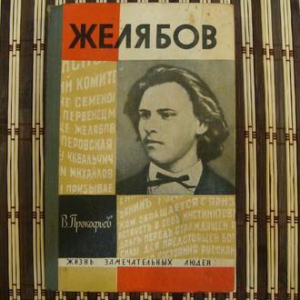 ЖЕЛЯБОВ  ЖЗЛ 1965 год