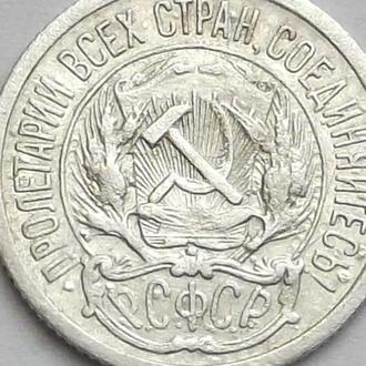 10 КОПЕЕК 1923 г. СЕРЕБРО ОТЛИЧНЫЙ СОХРАН !!!