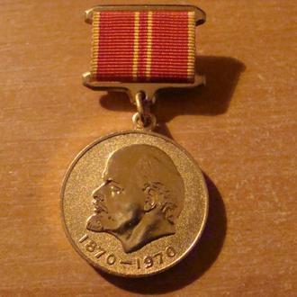 медаль За доблестный труд Ленин 100 лет