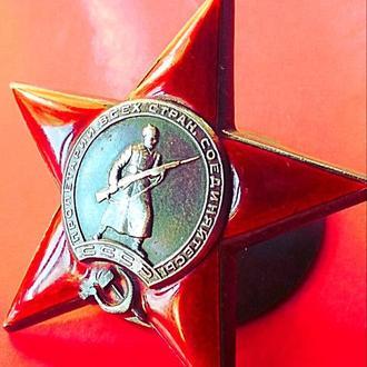"""""""КРАСНАЯ ЗВЕЗДА""""№395тыс (гайка серебро,1943г.)"""
