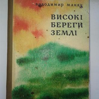 книга Володимир Маняк - Високі береги землі 1979