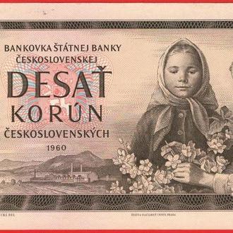 10 Корун 1960,(3) Чехословакия UNC