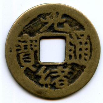 Копия китайской медной монеты династии Цынь