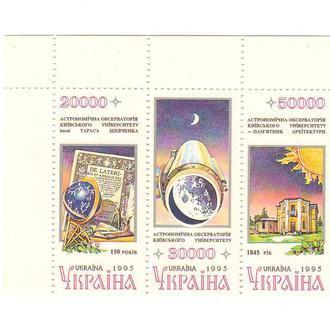 1996. 150 років астрономічної обсерваторії Київського університету
