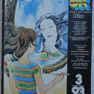 Журнал Одноклассник №3 март 1993 год. Для подростков. Украина. Редкость
