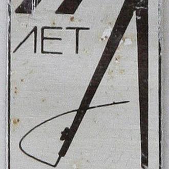 Значки, Гипроград. 2 шт. (1-029)