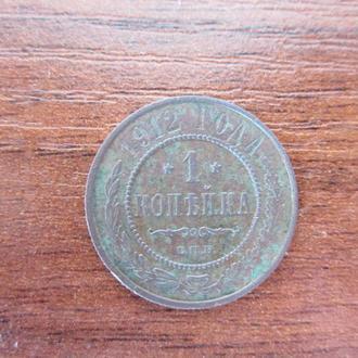 1 копейка 1912г.