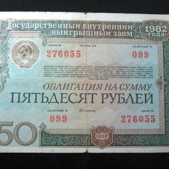 Облигация  50 рублей  Государственный внутренний выигрышный заем  1982 год  СССР